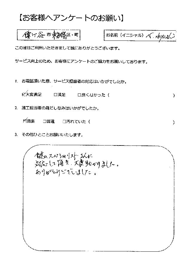 鎌ケ谷市 A・H様