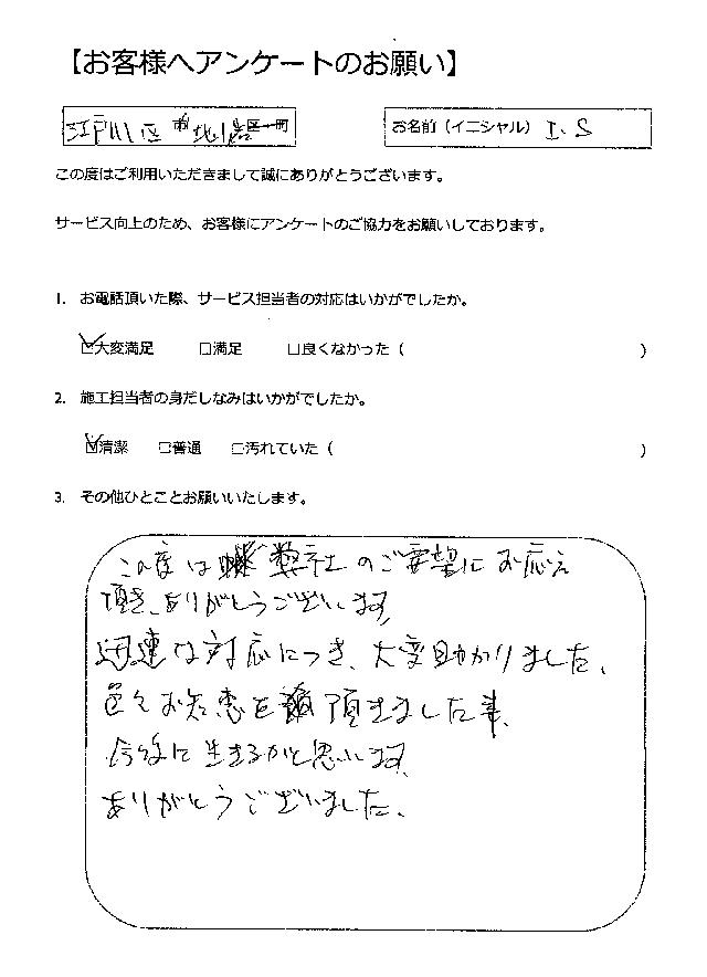 江戸川区 I・S様