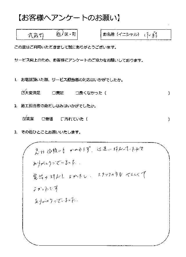 武蔵野市 S様