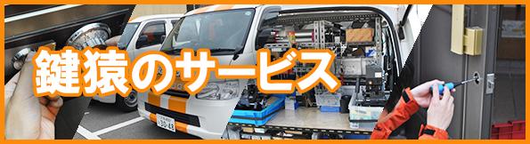 広島県の鍵サービス