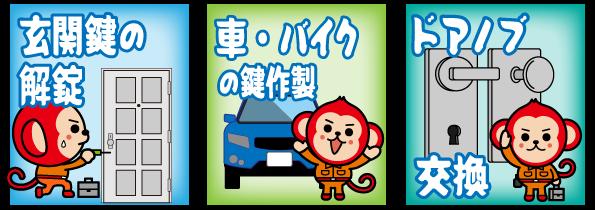 奈良県のサービス