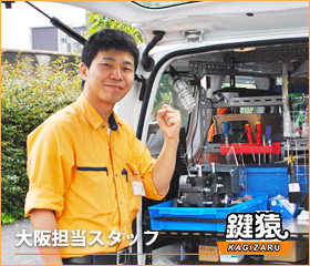 大阪府のサービススタッフ