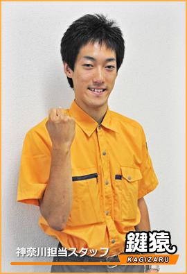 神奈川のサービススタッフ