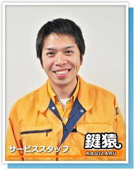 埼玉県のサービススタッフ