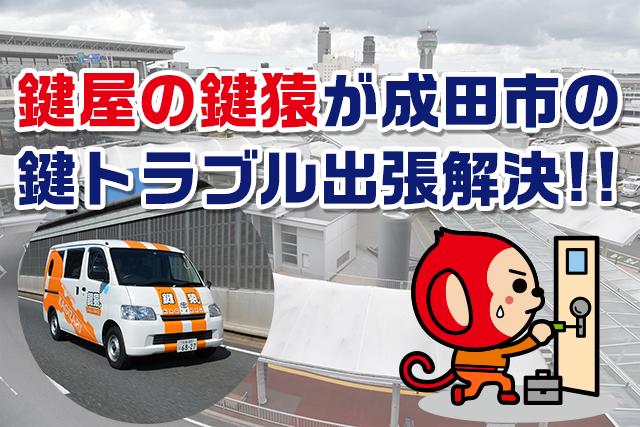 成田市で鍵トラブル出張解決
