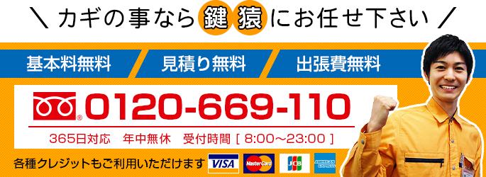 電話番号:0120-669-110番