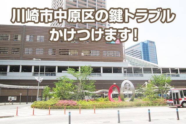 川崎市中原区の鍵トラブルにかけつけます