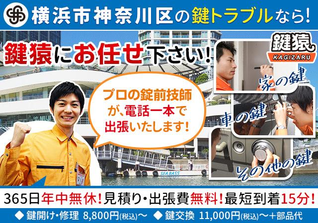 神奈川区の鍵トラブルは鍵猿がかけつけます