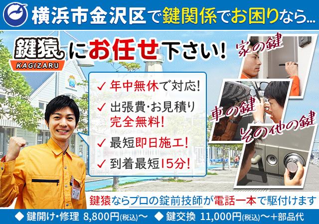 八景島シーパラダイス周辺も駆け付けます!