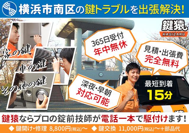 横浜市南区の鍵トラブル出張無料でかけつけます