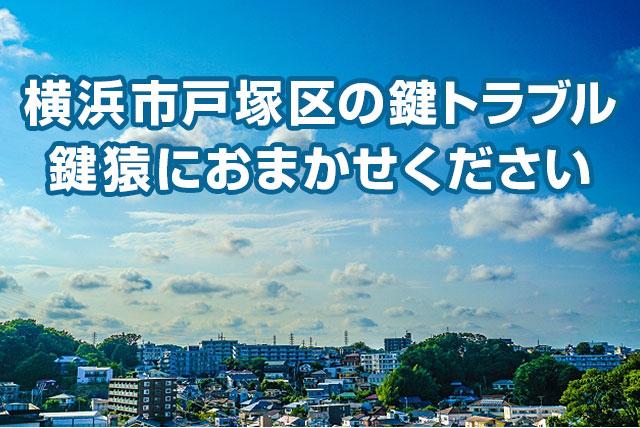 横浜市戸塚区にかけつけます
