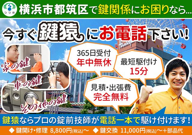 横浜市都筑区の鍵トラブル