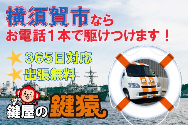 横須賀港周辺にも出張いたします