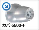 カバ 6600-F