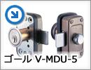 ゴール V-MDU-5