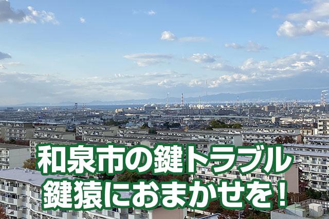 和泉市の鍵トラブルは鍵猿におまかせを