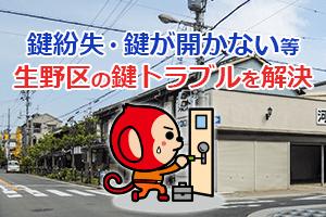 大阪市生野区で鍵のお困り事解決