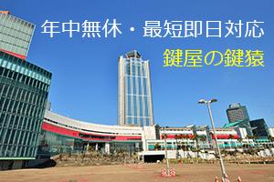 大阪市住之江区で鍵のお困り事解決
