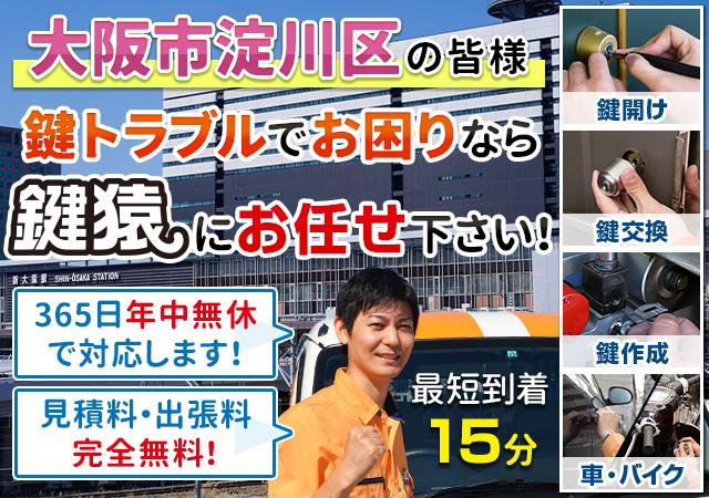 大阪市淀川区で鍵のことなら鍵猿が駆け付けます!