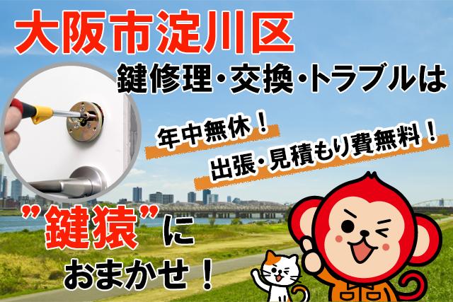 大阪市淀川区の画像