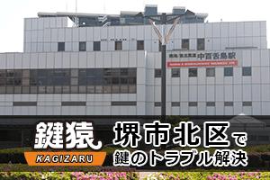 堺市北区で鍵のトラブル解決