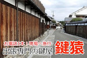 富田林市で鍵のお困り事解決