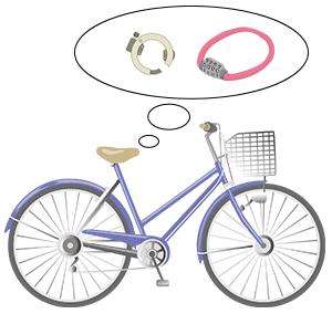 自転車の盗難防止