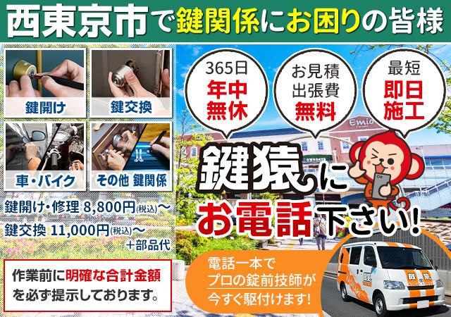 鍵交換や開錠など西東京市にかけつけます