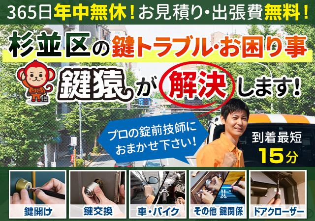 善福寺公園周辺にも出張いたします