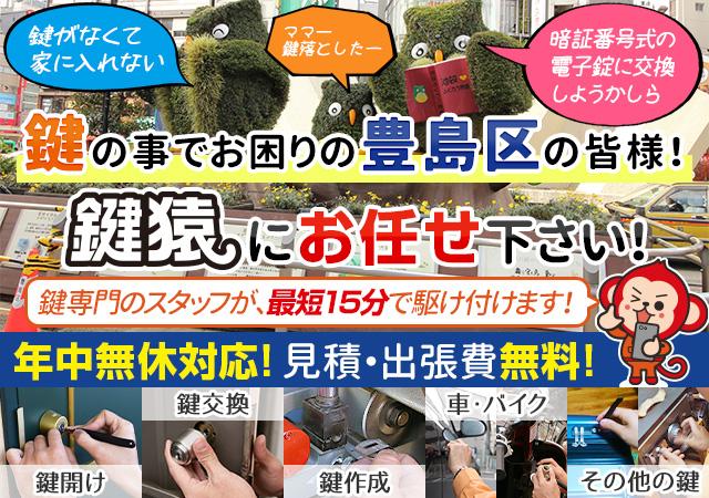 サンシャイン水族館周辺も出張します