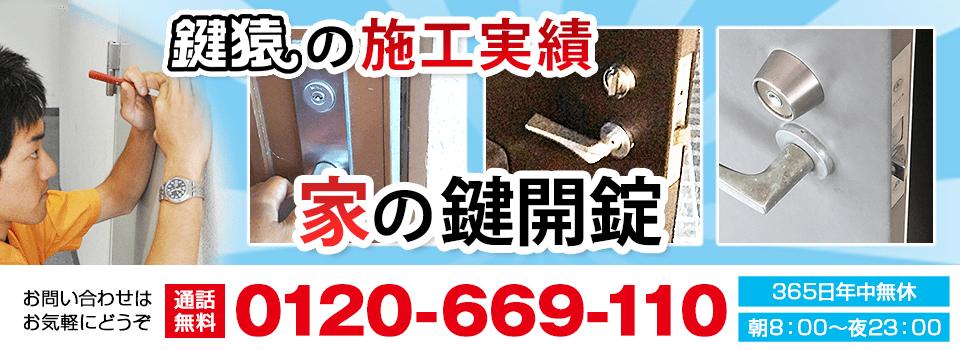 家の鍵開錠の施工実績