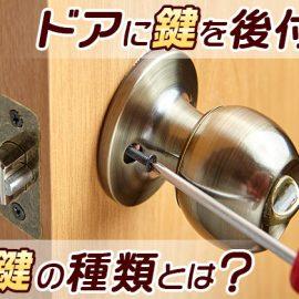 部屋の鍵をあかないようにするには?ドアに鍵の後付けをするときの種類とは