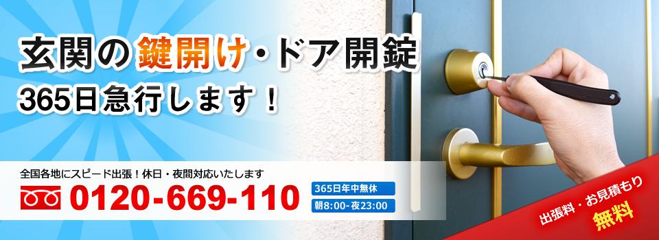 玄関の鍵開け・ドア開錠 365日急行します!0120-669-110番