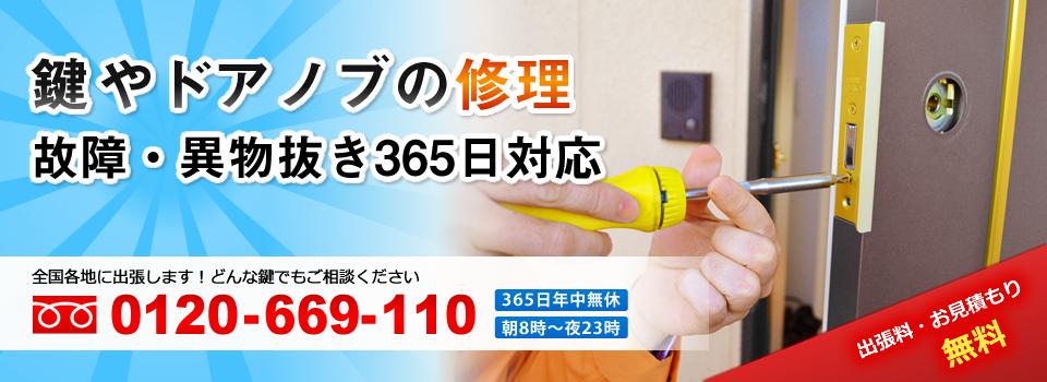 鍵やドアノブの修理 故障・異物抜き365日対応0120-669-110番