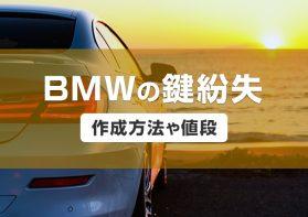 BMWの鍵を紛失した!再作成の値段・方法は?今からやるべきことを解説