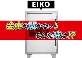 eiko(エーコー)の金庫が開かない!金庫の開け方や依頼先を紹介