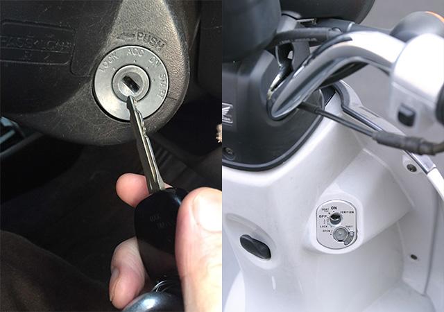 車とバイクの鍵穴