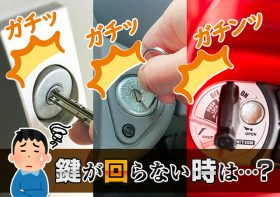 車・バイク・自宅の鍵が回らない!キーシリンダーや鍵トラブル原因と対処法