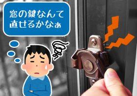 サッシ窓の鍵を修理・交換したい!費用や窓の防犯性能を高める方法も紹介