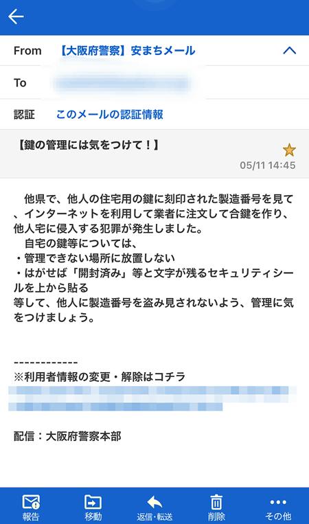 大阪府警安まちメール
