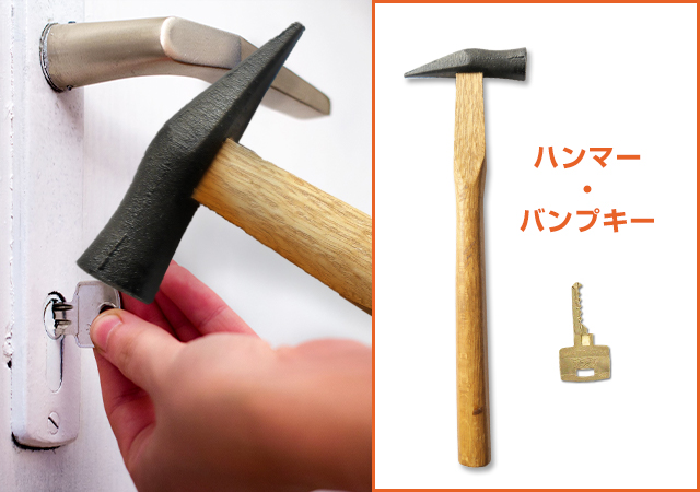 バンピングに用いる工具