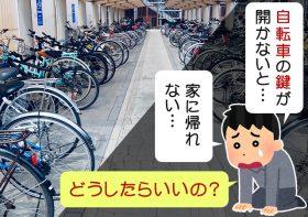 自転車の鍵が開かないときは誰に頼ればいい?交換にかかる値段は?