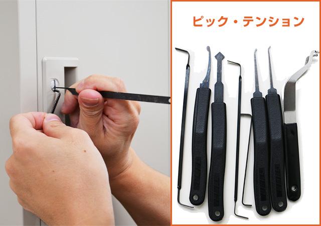 ピッキングに用いる工具