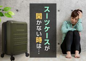 スーツケースが開かない!鍵をすぐに解錠したい時の対処法は?