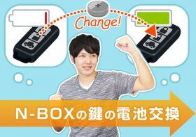 自力でやってみよう!N-BOXの鍵の電池交換方法を紹介!