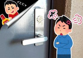 鍵穴のイタズラ被害の対策紹介!修理や鍵開けは鍵屋に依頼