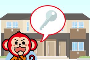 玄関の鍵紛失