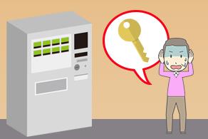 券売機の鍵紛失
