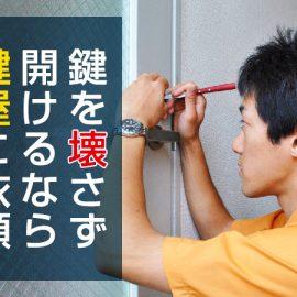 鍵を壊して開ける方法!壊さず開けるなら鍵屋に依頼