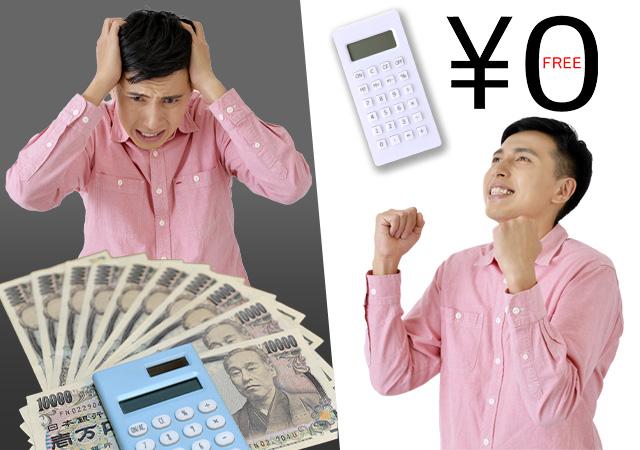 出張費を確認する